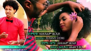 HDMONA New Eritrean Music 2018 -  እንታይ ረኸበኪ ብ ተስፋለም ዘርኣይ Entay Rekebeki  by Tesfalem  Zeray