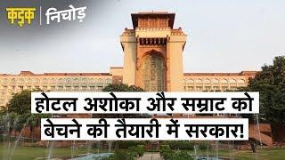 Delhi : Hotel Ashoka और Samrat को बेचने की तैयारी में सरकार! जानिए क्या है नया Plan