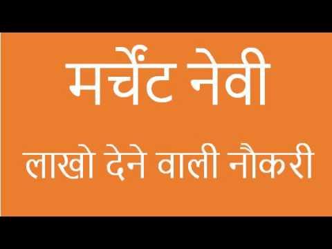How to join Merchant Navy | Career in Merchant navy in Hindi,