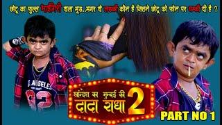 Khandesh ka DADA Season 2..PART NO 1 देखिये छोटू दादा की असली भाई गिरी