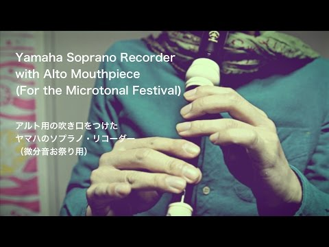 Yamaha Soprano Recorder with Alto Mouthpiece アルト用の吹き口をつけたヤマハのソプラノ・リコーダー (微分音お祭り用)H. Wakabayashi