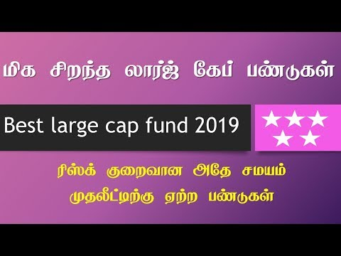 Best mutual funds for Sip in 2019 |  Top 5 Large cap fund for Beginners Mutual fund Tamil