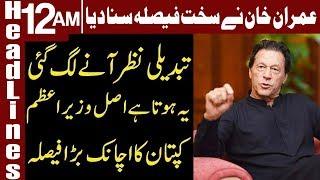PM Imran Khan takes another Big Decision   Headlines 12 AM   10 December 2018   Express News