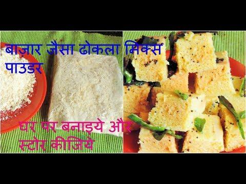 बाज़ार जैसा ढोकला मिक्स पाउडर घर बनाइये और स्टोर कीजिये | Dhokla Recipe | Khaman Recipe