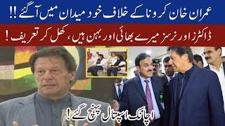 Doctors and Nurses are my brothers and sisters   PM Imran Khan speech in Rawalpindi Hospital  