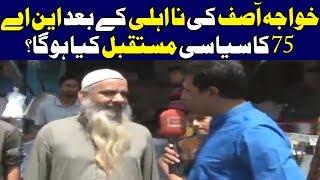 Khawaja Asif Ki Na Ahli Kay Bad NA75 Ka Siasi Mustaqbil Kya Hoga - Headlines - Dunya News