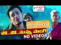 Vinavayya Ramayya Movie Video Songs | Po Po Nuvvu | Naga Anvesh, Kruthika | Volga Videos