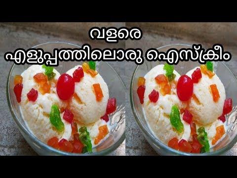 ആർക്കും ഉണ്ടാക്കാവുന്ന ഒരു simple Ice Cream / Custard Ice Cream