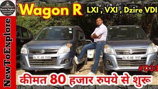Used Car 80K Rs. Onward   WagonR, Swift Dzire, KUV100,Honda Accord   Friends Auto   NewToExplore