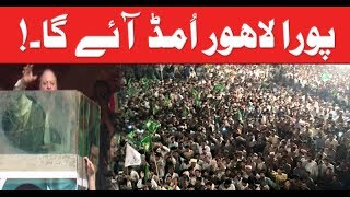 The entire Lahore will come out to Welcome Nawaz Sharif. Rana Sana Ullah to Neo News