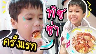 กินพิซซ่าครั้งแรกในชีวิต !!! #พิซซ่าเด็กแพ้   Around The Dale