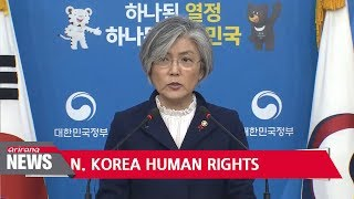 FM Kang to give keynote speech on N. Korea at UN Human Right Council