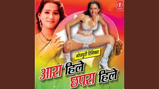 Aar Hile Chapra Hile Baliy Hilela