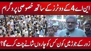 NA 4 Election | Live With Nasrullah Malik | 21 Oct 2017