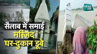 Assam-Bihar में Flood ने कर दिया ये हाल EXCLUSIVE