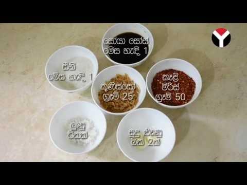 චිලි පේස්ට් හදන හැටි | Chille Paste Recipe