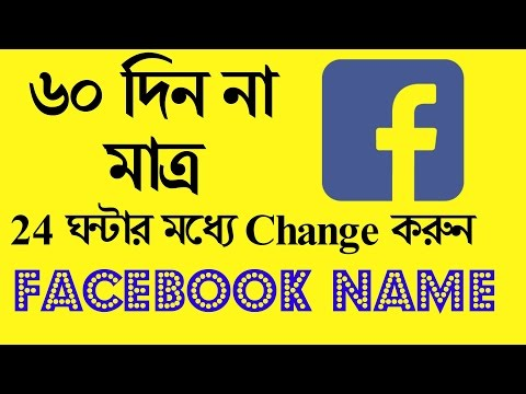 How to change name in facebook without waiting 60 days | Change Name on Facebook After Limit 2017