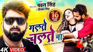 #VIDEO #Pawan Singh \u0026 #Priyanka Singh   Galte Chalte Ba   आ गया गर्दा मचाने   गलते चलते बा   GMJ