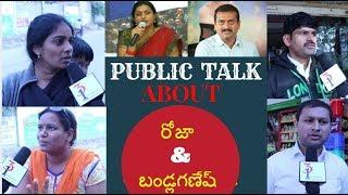 Public Talk About Roja  Bandla Ganesh  Public Responce About Political Debates On News Channels