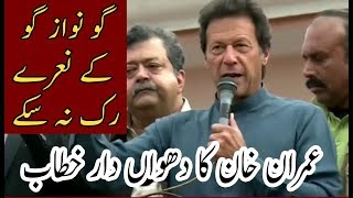 Chairman PTI Imran Khan Blasting Speech In Jehlum | 14 March 2018 | Neo News