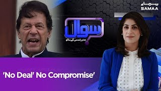 'No Deal' No Compromise' | SAMAA TV | 17 September 2019
