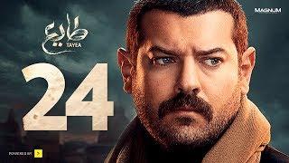مسلسل طايع - الحلقة 24 الحلقة الرابعة والعشرون HD - عمرو يوسف | Taye3 - Episode 24 - Amr Youssef