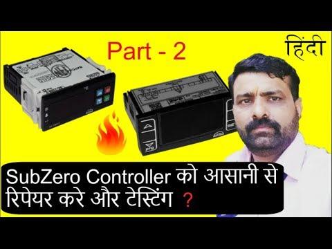 Easily Reparing and Testing SubZero Controller I SubZero Controller की आसानी से रिपेरिंग  I Part- 2