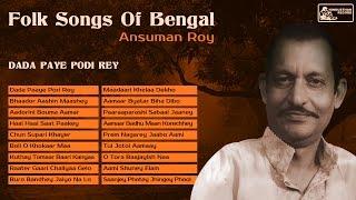 Best of Bengali Folk Songs | Ansuman Roy | Bengali Folk Songs Audio Jukebox