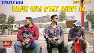 DADUS GELA B'DAY PARTY LA || Vinayak Mali || Agri Koli Comedy