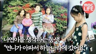 """[MBC 스페셜 너를만났다] """"언니가 아파서 하늘나라에 갔어요."""" 각자의 방식으로 나연이를 생각하는 가족"""