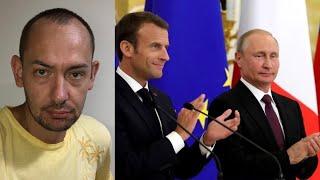 Макрон жжёт: Россия - это Европа, а  Украина - «раздражитель»