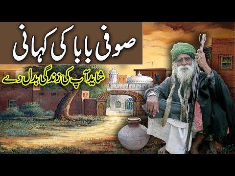 A Beautiful Urdu Moral Story ! Rohail Voice Islamic Stories Urdu/Hindi