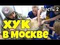 Download  Хук в Москве (часть 2)  MP3,3GP,MP4