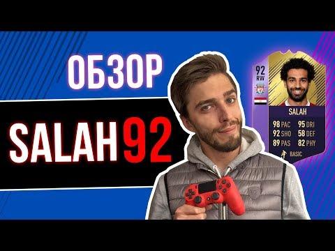 Самый быстрый игрок FIFA 18?