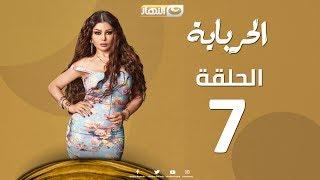 Episode 07 - Al Herbaya Series | الحلقة السابعة - مسلسل الحرباية