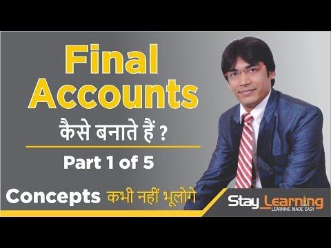 Final Accounts without Adjustment- 1 of 5 by Vijay Adarsh | Accounts Tutorial | HINDI | हिंदी)