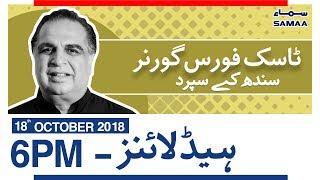 Samaa Headlines - 6 PM - 18 October 2018