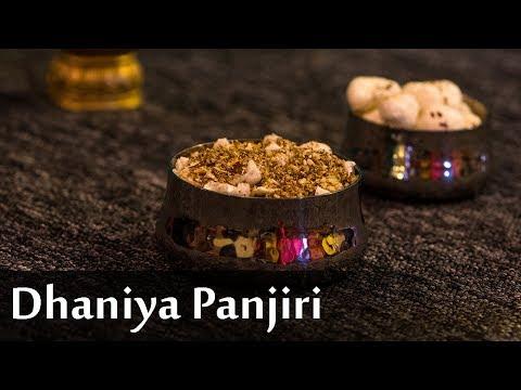 Dhaniya Panjiri Recipe   धनियां की पंजीरी   Dhaniya Ki Panjiri For Janmashtami   Boldsky