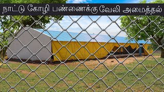 Diamond வேலி  அமைத்தல்| Diamond Mesh Fencing Part 2 | Nattu Kozhi Valarpu| Farming Business