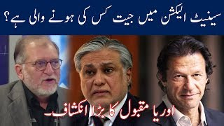 Who Will Win Senate Election ? Harf E Raaz | Neo News