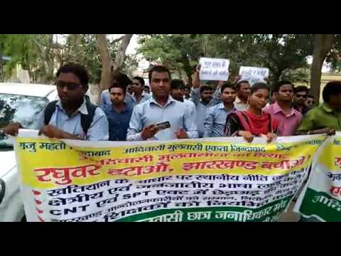 Jharkhand scholarship katoti Ke khilaaf aandolak