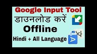 Google Input Tool vs Microsoft Indic Language Input Tool Hindi