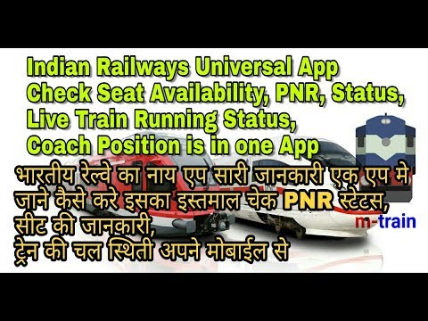 How to Use m-train Indian Railway App | Indian Railway All in one App for Mobile