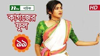 Kagojer Phul | কাগজের ফুল | EP 99 | Sohana Saba | Nayeem | Nadia | Bangla Natok