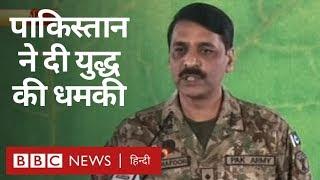 Pakistan Army के प्रवक्ता आसिफ़ गफ़ूर ने Modi सरकार पर साधा निशाना (BBC Hindi)