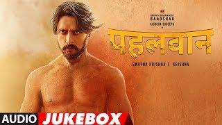 FULL ALBUM: Pehlwaan Hindi | Kichcha Sudeepa | Krishna | Arjun Janya | Audio Jukebox