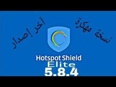 Hotspot shield Hack نسخة مهكرة