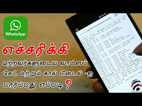 How to get Whatsapp Chat or Call History of yours or others in your Mobile - Tamil | தமிழ்