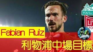 轉會傳聞 利物浦中場目標 Fabian Ruiz