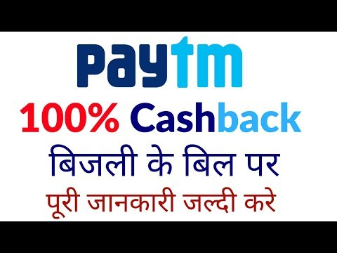 Paytm Electricity Bill Payment बिजली के बिल पर 100% Cashback Offers Hindi/Urdu